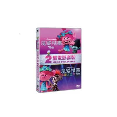 Trolls 魔髮精靈1-2集 - Trolls 2-MOVIE COLLECTION (DVD)