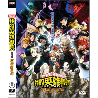 我的英雄學院 : 英雄新世纪 - MY HERO ACADEMIA – HEROES : RISING (DVD)