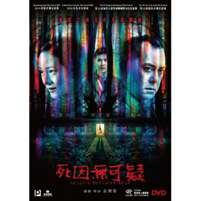 死因無可疑 - Legally Declared Dead (DVD)