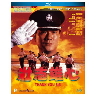 壯志雄心 - Thank You Sir (BD)