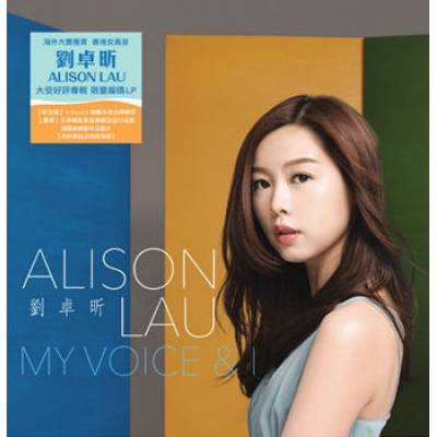 劉卓昕 Alison Lau - My Voice & I LP