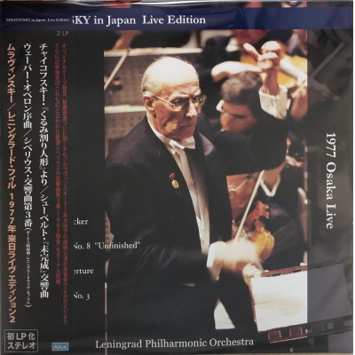 Mravinsky in Japan Live Edition ~ 1977 Osaka Live | Tchaik...