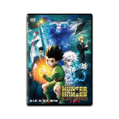 全職獵人劇場版 : 最終任務 - Hunter X Hunter : Last Mission (DVD)