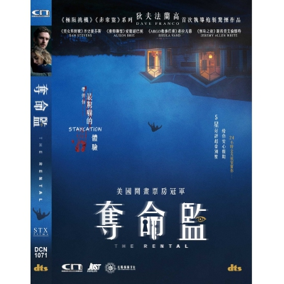 奪命監 - The Rental (DVD)