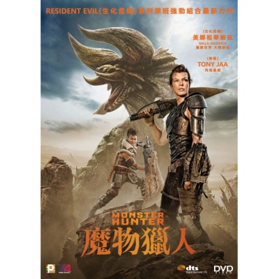 魔物獵人 - Monster Hunter (DVD)